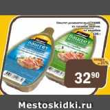 Магазин:Перекрёсток Экспресс,Скидка:Паштет деликатесный НАМЕ из гусиной печени, из индейки