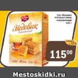 Скидка: Торт Медовик РУССКАЯ НИВА классический