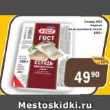Магазин:Перекрёсток Экспресс,Скидка:Сельдь VICI жирная филе-кусочки в масле