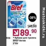 Скидка: Кубики для туалета BREF