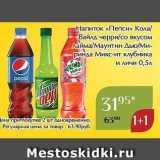 Магазин:Магнолия,Скидка:Напиток «Пепси»