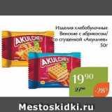 Магазин:Магнолия,Скидка:Изделия хлебобулочные Венские
