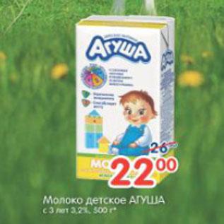 Молоко агуша 1 литр 2.5 для беременных цена 32