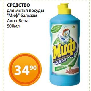 """Акция - СРЕДСТВО для мытья посуды """"Миф"""" бальзам Алоэ-Вера"""