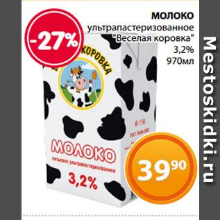 """Акция - МОЛОКО  ультрапастеризованное  """"Веселая коровка""""  3,2%"""