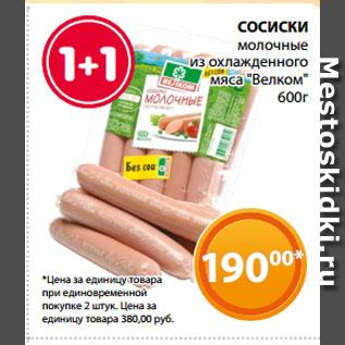 """Акция - СОСИСКИ  молочные  из охлажденного  мяса """"Велком"""""""
