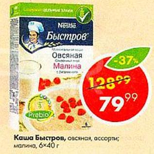 Акция - Каша Быстров 6х40г