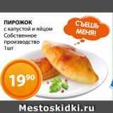 Магазин:Магнолия,Скидка:ПИРОЖОК с капустой и яйцом