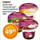 Магазин:Магнолия,Скидка:ПУДИНГ молочный «Гранд Десерт» ваниль/двойной орех/шоколад