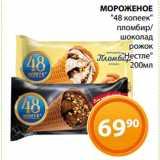"Магнолия Акции - МОРОЖЕНОЕ ""48 копеек"" пломбир/ шоколад рожок ""Нестле"""