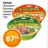 Магазин:Магнолия,Скидка:ЛАПША «Доширак» Премиум говядина/ курица