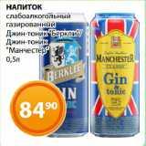 Магазин:Магнолия,Скидка:НАПИТОК слабоалкогольный газированный Джин-тоник «Беркли»/ Джин-тоник «Манчестер»