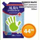 Магазин:Магнолия,Скидка:ЖИДКОЕ МЫЛО «Аура» ромашка антибактериальное