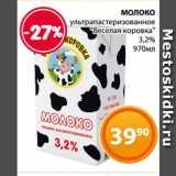"""МОЛОКО ультрапастеризованное """"Веселая коровка"""" 3,2%, Объем: 970 мл"""
