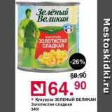 Магазин:Оливье,Скидка:Кукуруза Золотистая сладка