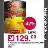 Скидка: Ананасы консервированные Vitaland