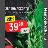 Верный Акции - Зелень Ассорти