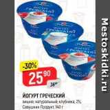 Скидка: Йогурт Греческий Савушкин продукт 2%