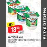 Скидка: Йогурт Био Макс