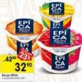 Скидка: йогурт Epica
