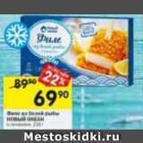 Магазин:Перекрёсток,Скидка:Филе из белой Рыбы Новый океан