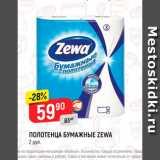 Скидка: Полотенца бумажные Zewa