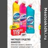 Скидка: Чистящее средство Domestos