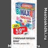 Магазин:Верный,Скидка:Стиральный порошок Biomax