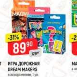 Игра дорожная Dream Makers, Количество: 1 шт