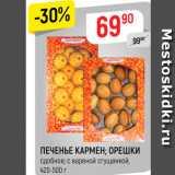 Печенье Кармен;Орешки, Количество: 1 шт