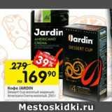 Перекрёсток Акции - Кофе JARDIN Dessert Cup молотый жареный; Americano Crema молотый, 250 г
