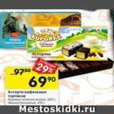 Скидка: Ассорти вафельных тортиков Коровка топленое молоко, 200 г; Мишка Косолапый, 250 г