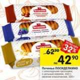 Перекрёсток Акции - Печенье ПОСИДЕЛКИНО с шоколадными кусочками; с цельным изюмом, 310 г; овсяное классическое, 320 г