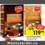 Перекрёсток Акции - Торт РУССКАЯ НИВА Трюфель сливочный; шоколадный, 400 г