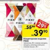 Скидка: Кондитерские изделия PIKKI