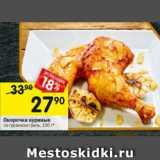 Перекрёсток Акции - окорочка куриные по-грузински
