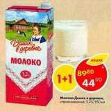 молоко Домик в деревне 3,2%, Вес: 950 г