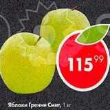 Скидка: Яблоки Гренни Смит