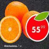 Апельсины, Вес: 1 кг