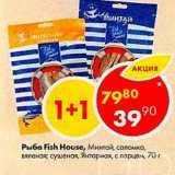 Магазин:Пятёрочка,Скидка:рыба Fish House, минтай, соломка
