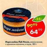 Магазин:Пятёрочка,Скидка:Икра Мойвы Fish House