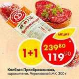 Колбаса Преображенская Черкизово, Вес: 300 г