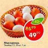 Магазин:Пятёрочка,Скидка:яйца куриные Экояйца С1