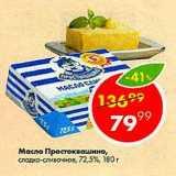 Магазин:Пятёрочка,Скидка:Масло Простоквашино 72,5%