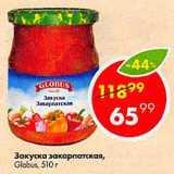 Магазин:Пятёрочка,Скидка:Закуска закарпатская Globus