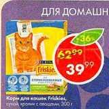Скидка: Корм для кошек Friskies