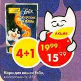 Скидка: Корм для кошек Fеlix