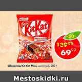 Скидка: Шоколад Kit Kat Mini