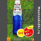 Скидка: Пивной напиток Kronenbourg 4,5%