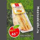 Магазин:Пятёрочка,Скидка:сэндвич Robin Bobin